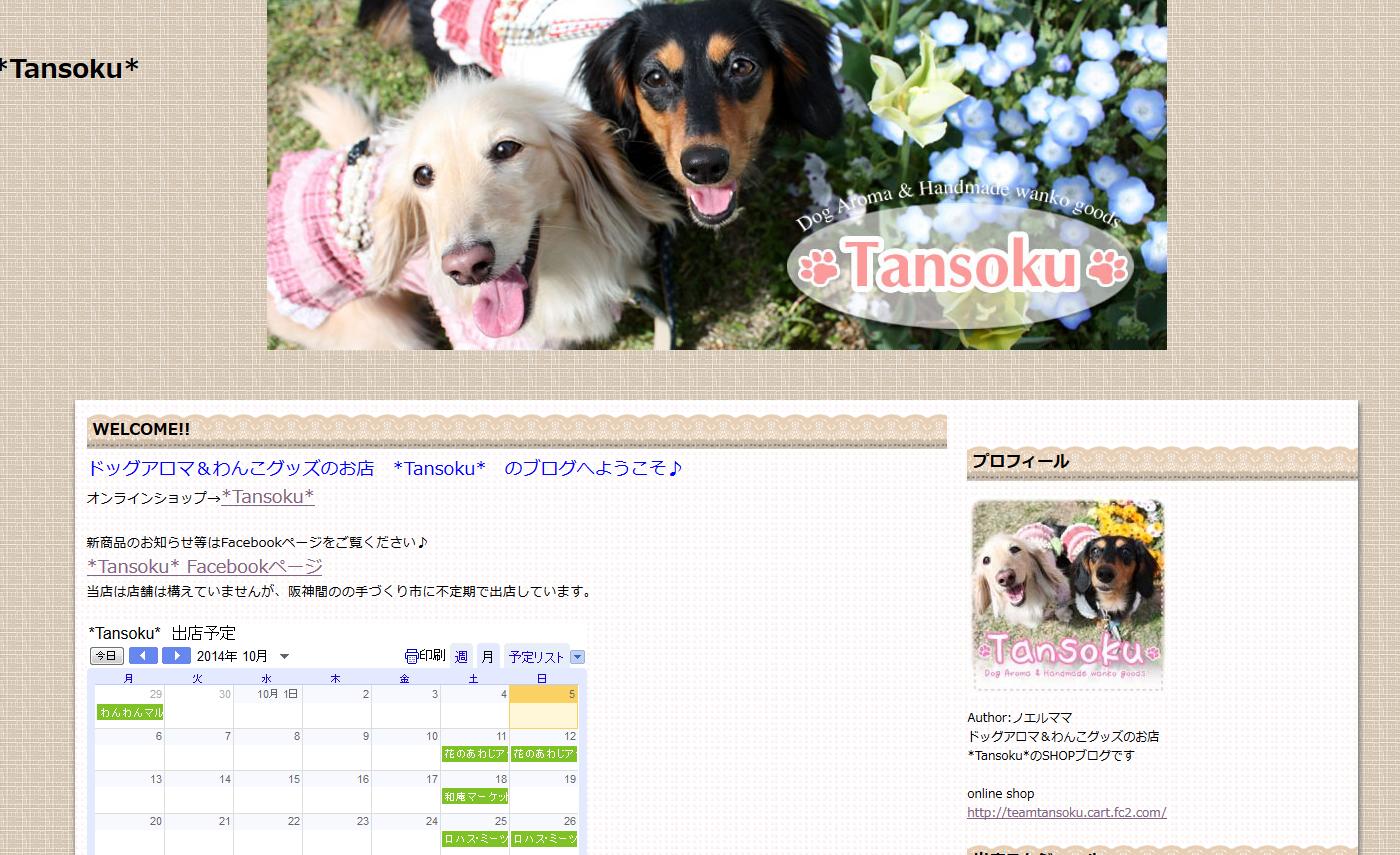http://teamtansoku.blog.fc2.com/