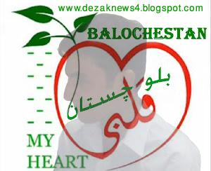 محبوب قلبها در بلوچستان