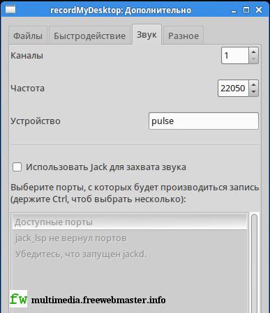 Настройка параметров записи звука с экрана монитора в программе RecordMyDesktop
