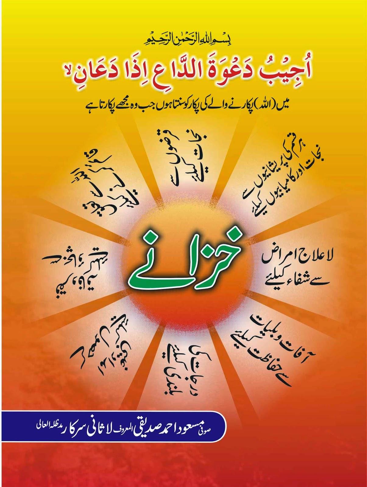 Khazany By Sufi Masood Ahmed Siddiqi Lasani Sarkar