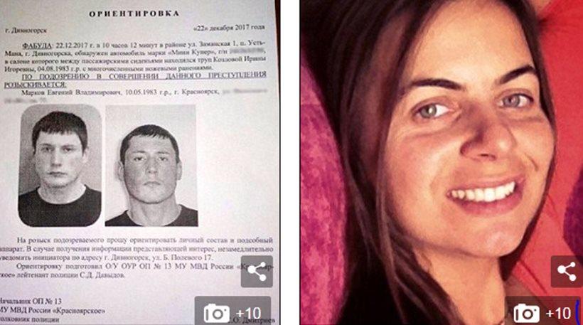 Φρίκη στη Ρωσία: Μαχαίρωσε τη φίλη του 88 φορές επειδή γέλασε όταν έμαθε ότι δούλευε σε πλυντήριο αυτοκινήτων
