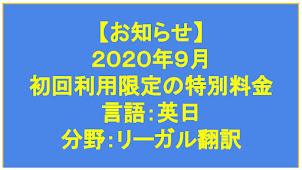 2020年9月 初回利用限定の特別料金