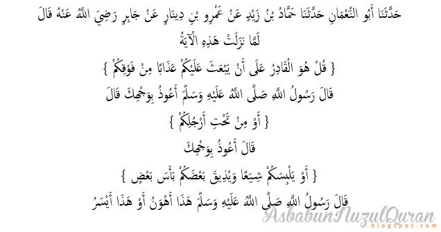 Quran Surat al An'am ayat 65|Penjelasan