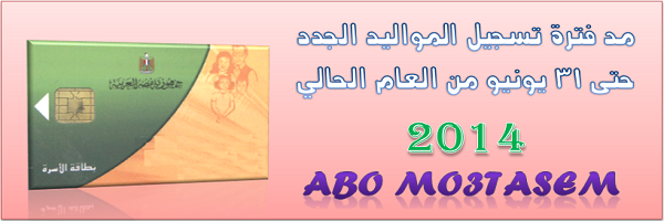 قررالدكتور محمد أبو شادي وزير التموين والتجارة الداخلية مد فترة إضافة المواليد الجدد وتغيير البيانات للبطاقات التموينية عبر الموقع الإلكتروني من عام 2005 حتى عام2011 إلى 31 يونيو من العام الحالي