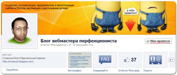 кнопка Мне нравится на странице Facebook