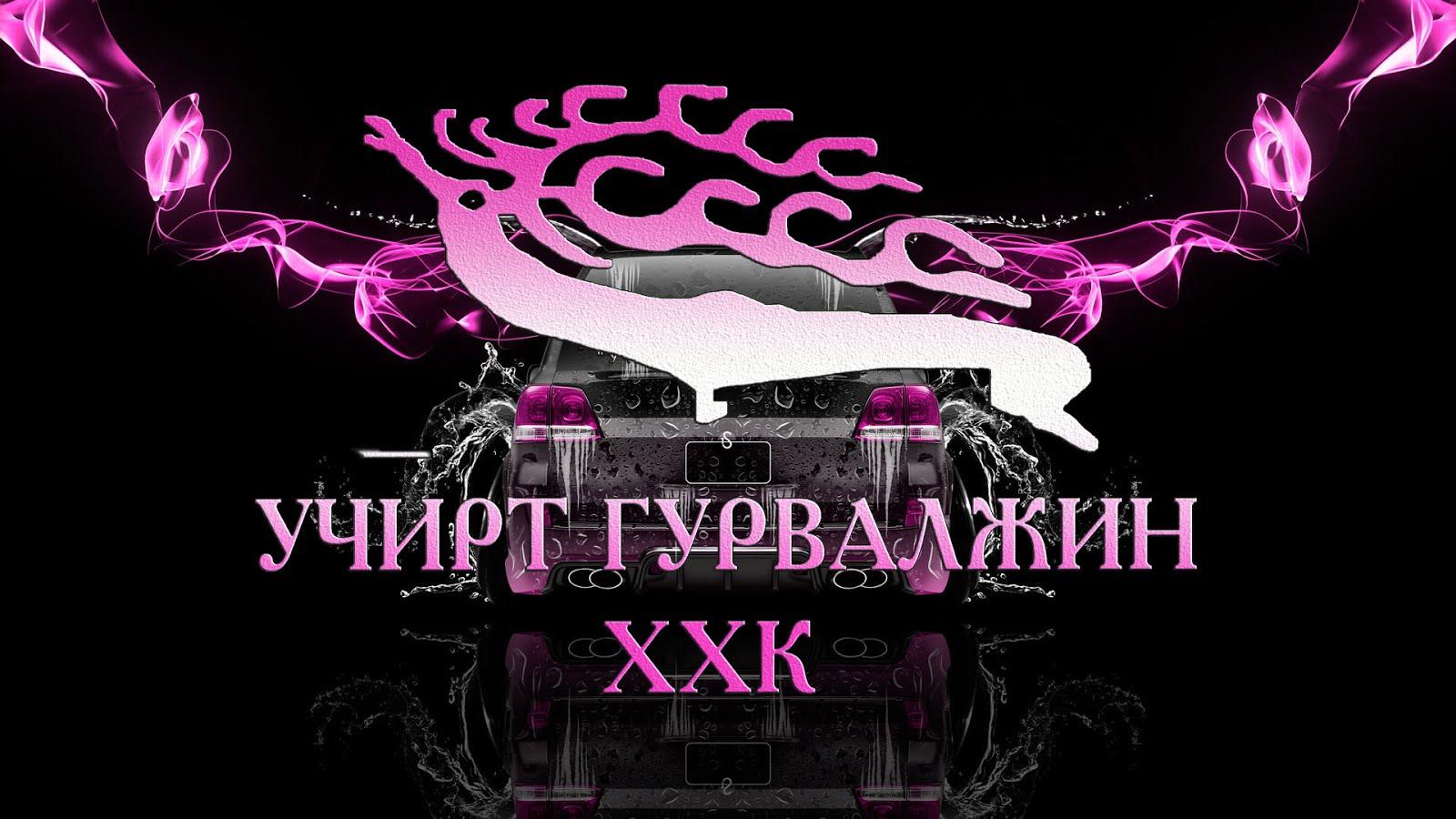 """""""Учирт гурвалжин"""" ххк"""