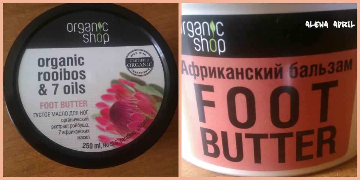 масло для ног, баттер, Organic Shop, уходовая косметика, косметика для тела, ноги