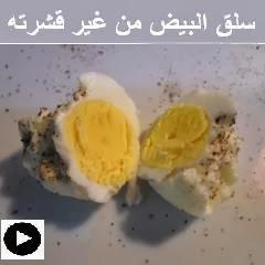 فيديو طريقتنا لسلق البيض من غير قشرته