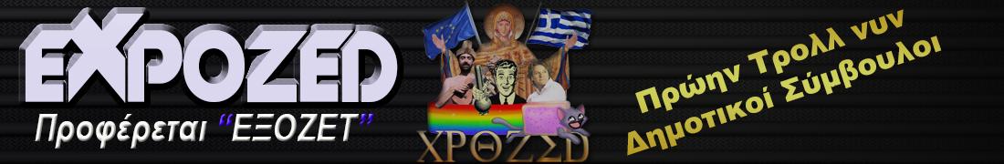 eXpozed