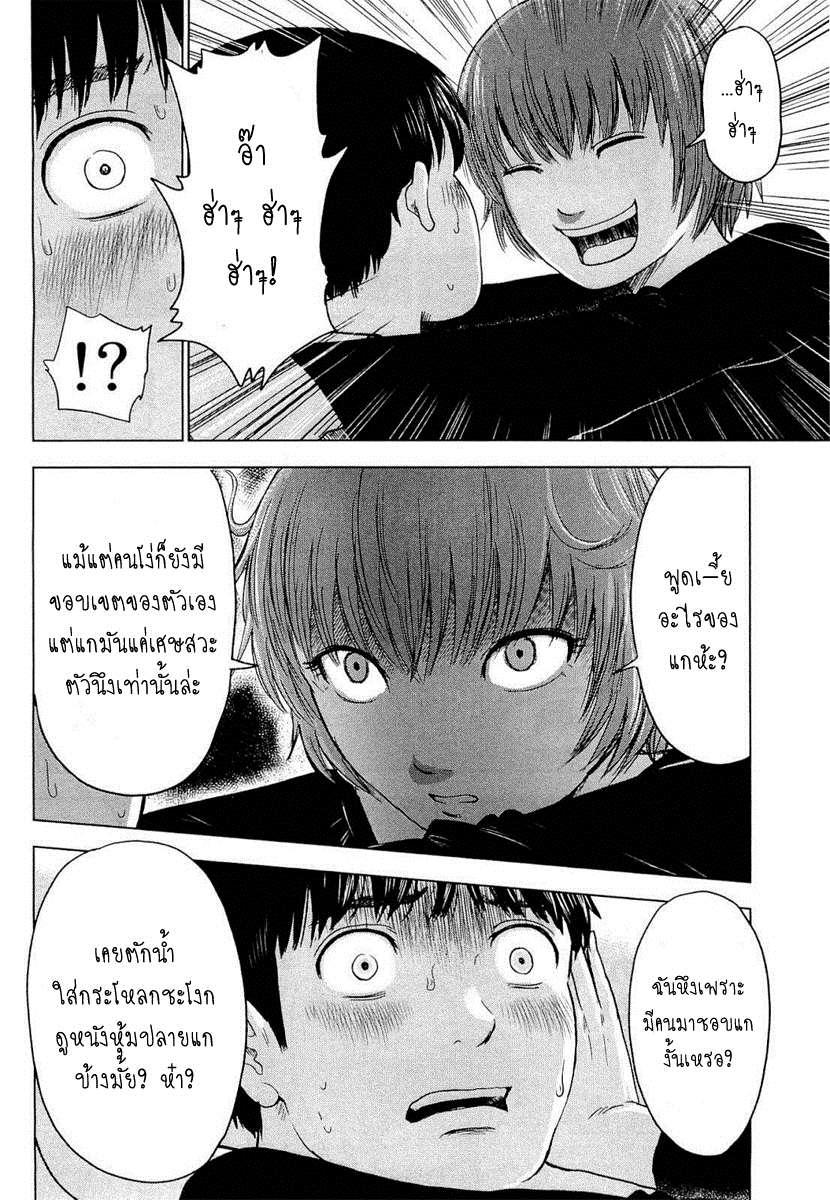 อ่านการ์ตูน Aku no Hana 06 ภาพที่ 23