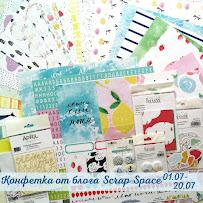 """Конфетка в блоге """"Scrap Space"""" !!! 20.07"""