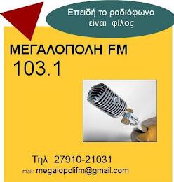 ΜΕΓΑΛΟΠΟΛΗ fm 103,1