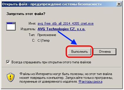 Предупреждение системы безопасности при установке AVG Antivirus Free 2014