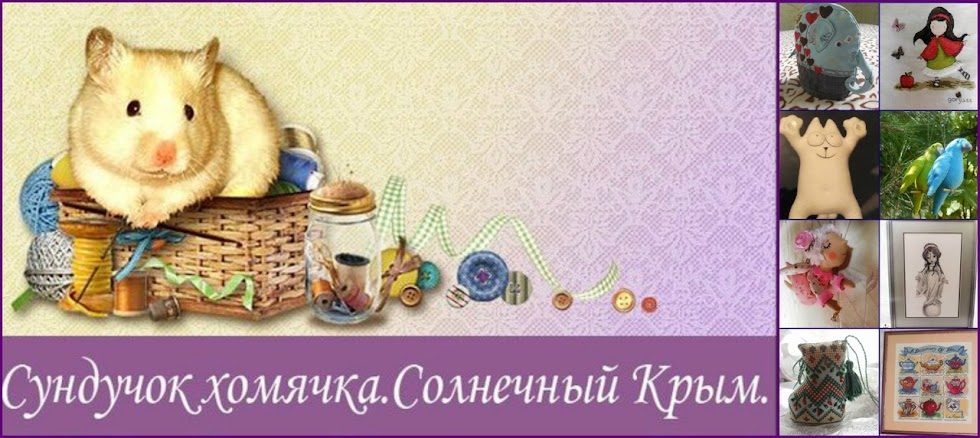 Сундучок хомячка. Солнечный Крым.