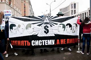 Баннер менять систему, а не лица! Митинг 24.12.11 на проспекте Сахарова