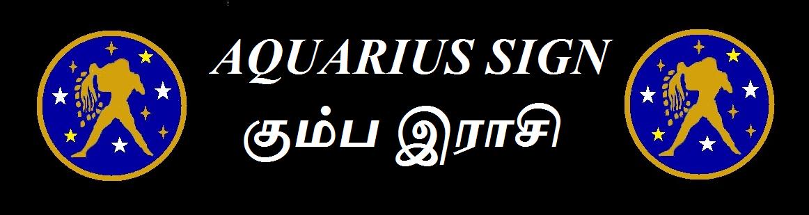 AQUARIUS - KUMBHA RASI