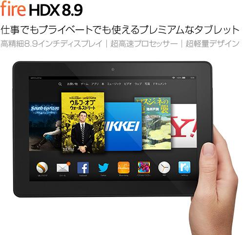 Amazon Kindle Fireシリーズを比較!コスパがいい …