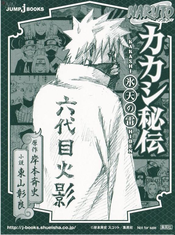 ~Ramen Ichiraku ~ (Naruto, Naruto Shippuden) - Page 7 Illustration%2B-%2BNarutonian%2B(6)