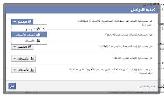 شرح الخصوصية في الفيس بوك بالشكل الجديد 7