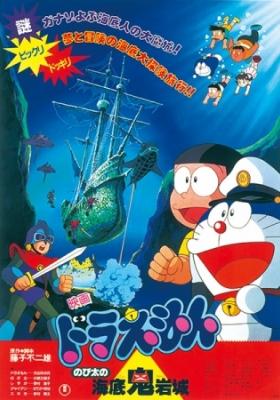 Doraemon the Movie: Nobita and the Castle of the Undersea Devil