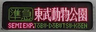 東京メトロ半蔵門線 東武伊勢崎線 準急 東武動物公園行き1 8000系