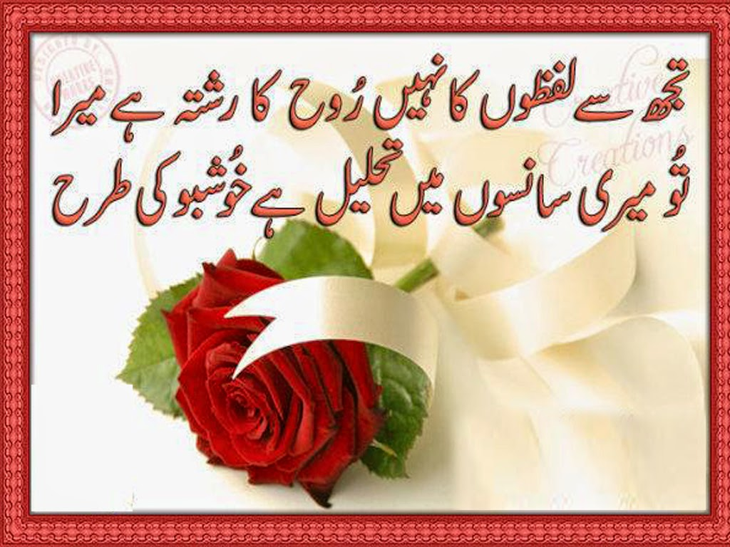 Urdu Poetry In Sad About Love 2 Line Life By Wasi Shah Faraz Allama Iqbal Photos Images Wallpapers
