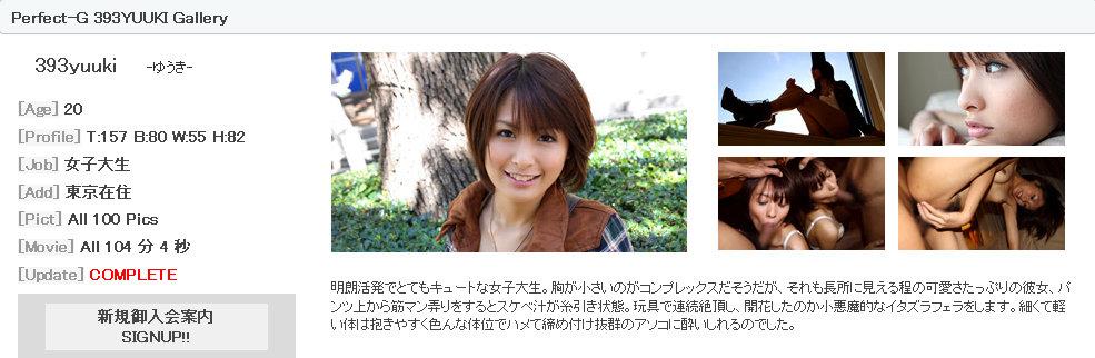 G-area_393_Yuuki Nbarem 2012-10-25 Yuuki 05240