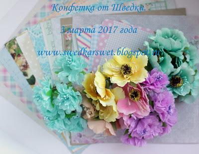 Цветочная карамелька от Swedka Scrap до 03/03