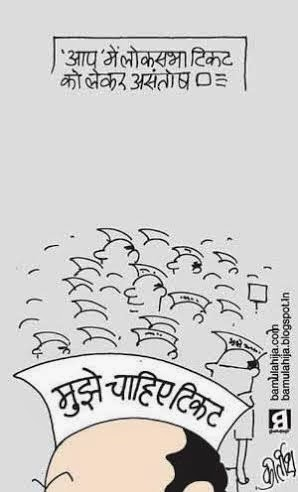 arvind kejriwal cartoon, aam aadmi party cartoon, AAP party cartoon, cartoons on politics, election 2014 cartoons, indian political cartoon