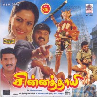 Chinna Thaayi 1992 Tamil Movie Watch Online