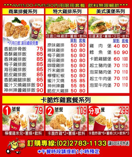 爆料雞排南港園區店菜單