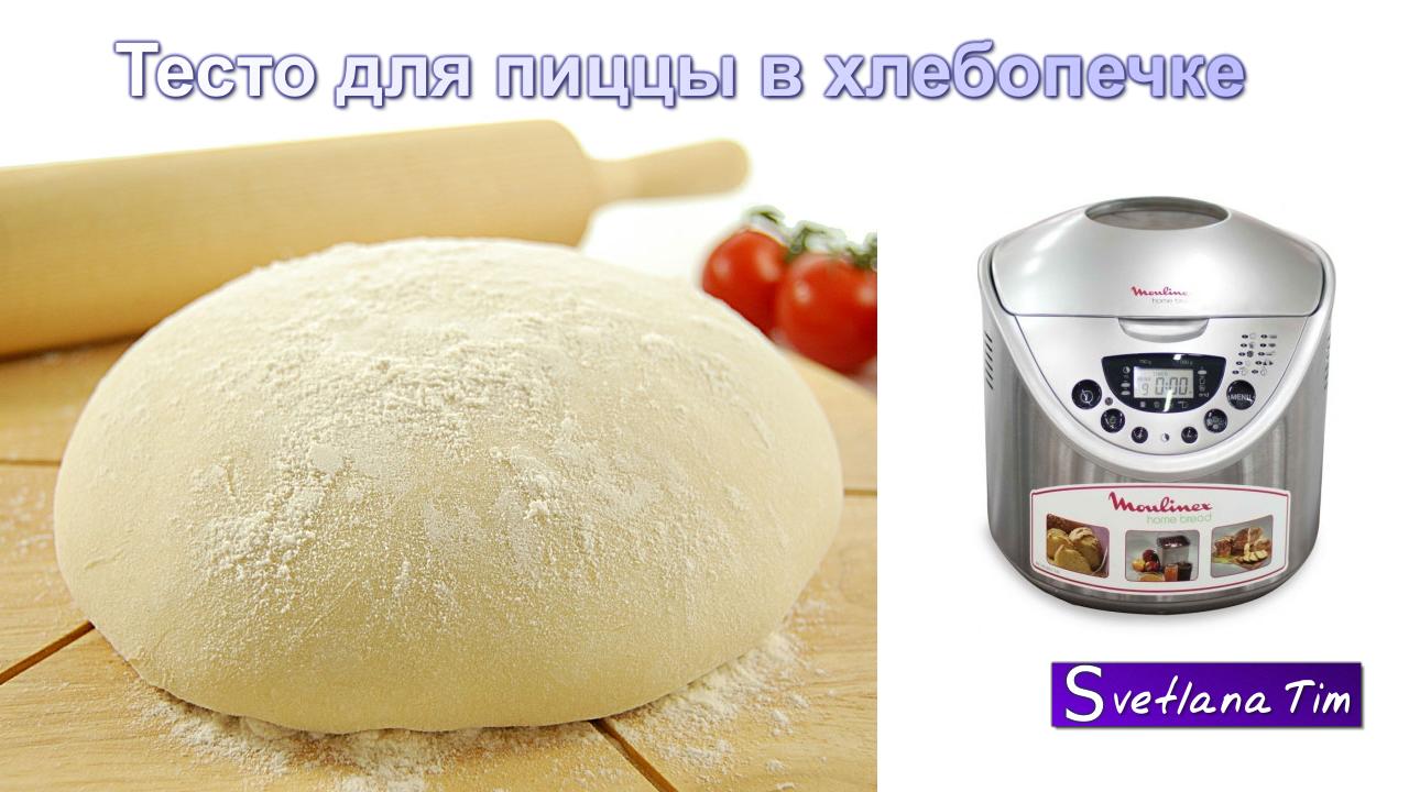 Рецепт дрожжевого теста для пиццы в хлебопечке Мулинекс.