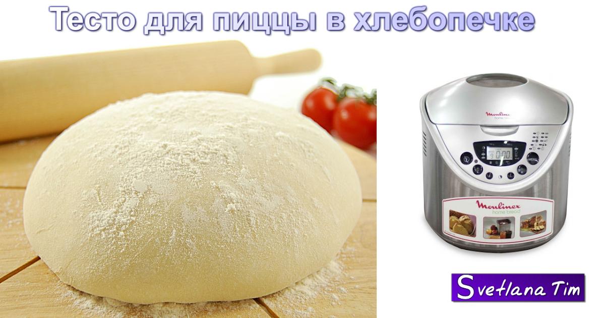 Моя хлебопечка - рецепты для хлебопечки, отзывы, полезные ...