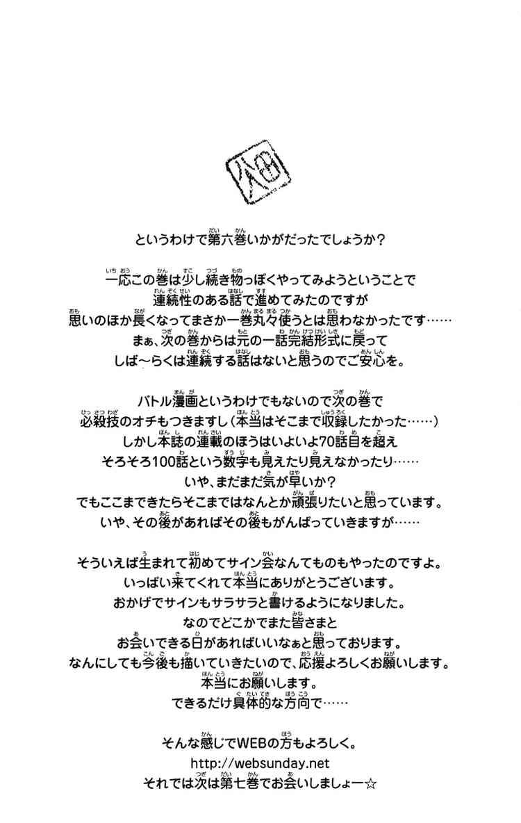 Hayate No Gotoku! trang 23