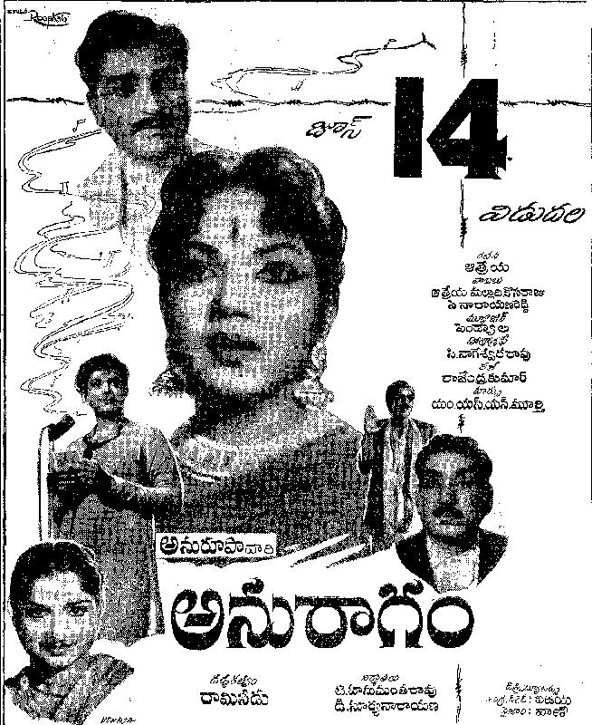 Image result for Anuragam (1963)