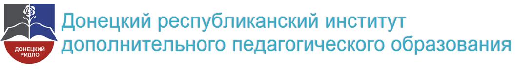 Донецкий республиканский институт дополнительного педагогического образования