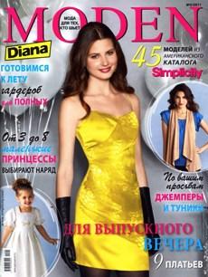 Diana Moden № 5 2011
