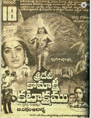 Srideva Kamakshi Kataksham Telugu Mp3 Songs Free  Download  1989