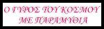 ΠΑΡΑΜΥΘΙΑ-ΙΣΤΟΡΙΕΣ