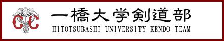 一橋大学剣道部