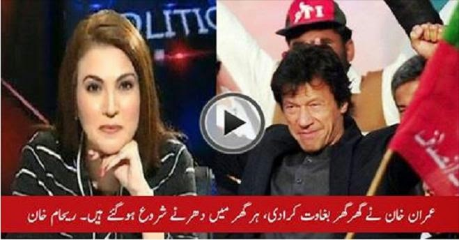 Rebellion in Reham Khan's Family Due to Imran Khan's Movement of New Pakistan