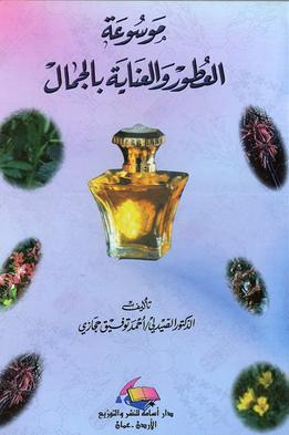 موسوعة العطور والعناية بالجمال - أحمد توفيق حجازي