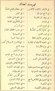 صلوات انجيلية pdf