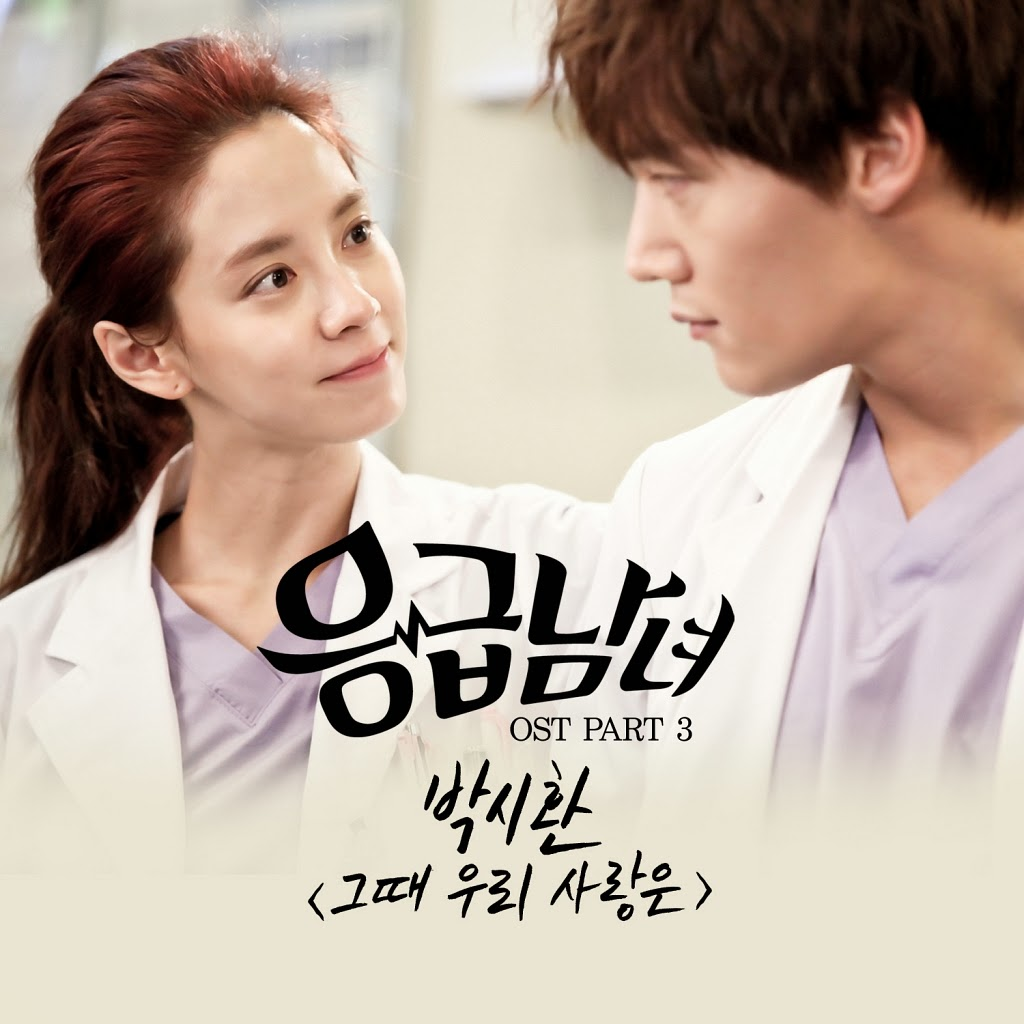 Park Sihwan - Emergency Man & Woman OST Part.3