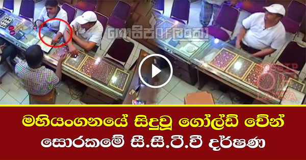 CCTV footage of Gold Chain Robbery in Mahiyanganaya