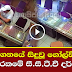 CCTV footage of Gold Chain Robbery in Mahiyanganaya