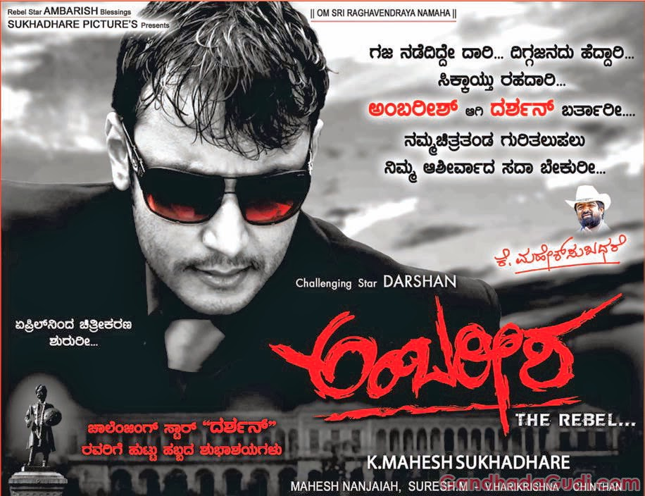 Ambareesha (2014) Official First Look Watch And Download