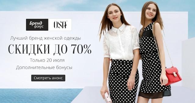 Лучший бренд женской одежды Osa со скидкой до 70% и бонусами