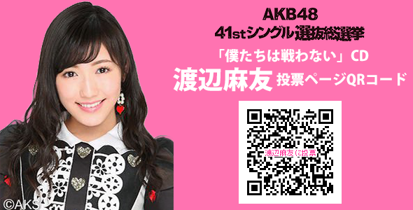 Please vote for Mayu Watanabe