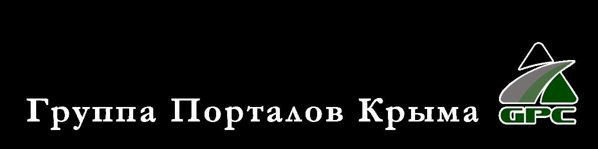 Group Portals Crimea - Группа Порталов Крыма